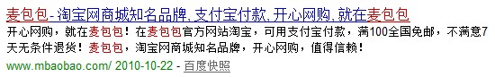 麦包包SEO之title及description